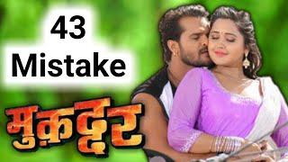 Muqaddar ( 43 Mistake ) Superhit Bhojpuri Full Movie 2018   Khesari Lal Yadav, Kajal Raghwani