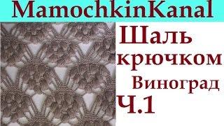 getlinkyoutube.com-Шаль крючком для начинающих Схема Виноград Ч.1 Crochet shawl grapes