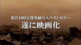 getlinkyoutube.com-リアル鬼ごっこ 映画 邦画