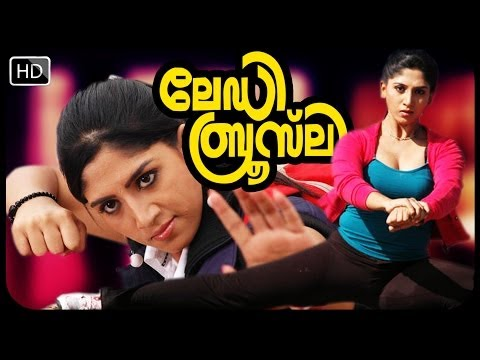 MALAYALAM FULL MOVIE &quot;LADY BRUCLEE&quot;