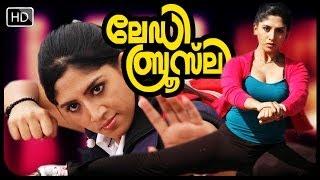 getlinkyoutube.com-Malayalam Full movie LADY BRUCLEE | Lady Action | Malayalam Dubbed film | Malayalam Action Movie