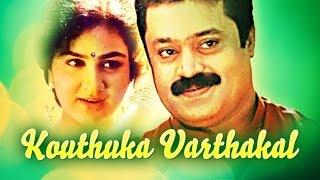 getlinkyoutube.com-Kouthuka Varthakal | Full Malayalam Movie | Suresh Gopi, Urvashi, Mukesh