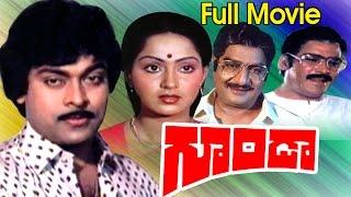 getlinkyoutube.com-Goonda Full Length Telugu Movie || Chiranjeevi, Radha || Ganesh Videos -  DVD Rip..