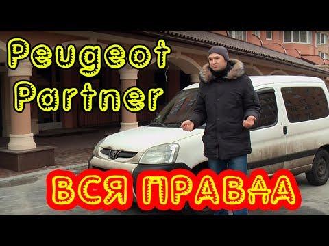 Вся правда про Пежо Партнер (Ситроен Берлинго) Б/У 2006 г.в. 1.4 75 л.с.