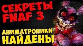 getlinkyoutube.com-Five Nights At Freddy's 3 - АНИМАТРОНИКИ НАЙДЕНЫ