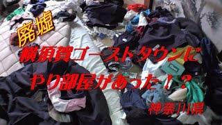 getlinkyoutube.com-【廃墟】横須賀ゴーストタウンにヤリ部屋があった?!