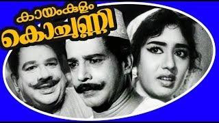Kayamkulam Kochunni   Malayalam Black And White Movie   Sathyan