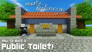 "getlinkyoutube.com-Minecraft : สอนสร้างห้องน้ำสาธารณะ(ที่ทิ้งขยะ) ""Public Toilet!"""