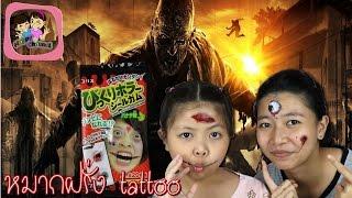 getlinkyoutube.com-รีวิว หมากฝรั่ง  tattoo พี่ฟิล์ม น้องฟิวส์ Happy Channel
