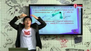 สอนศาสตร์ : PAT 2 ความถนัดทางวิทยาศาสตร์ : 01 ฟิสิกส์ : นิวตัน