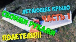 getlinkyoutube.com-ЛЕТАЮЩЕЕ КРЫЛО СВОИМИ РУКАМИ, часть 1