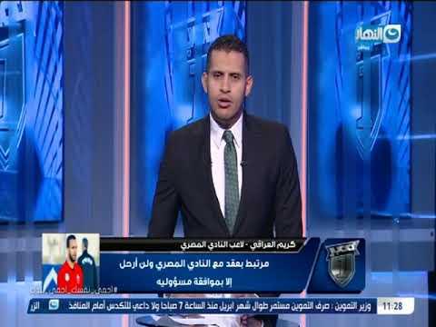 النهار رياضة:مداخلة كريم العراقي الظهير الأيمن لمنتخب مصر الأوليمبي في نمبر وان