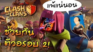 ZadistiX - Clash Of Clans ตีวอรอบ 2 Ft. Master Benz Thailand #14