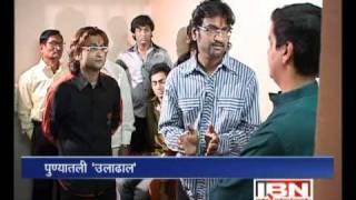 Ajay-Atul Odh lavati ashi jivala by IBN Lokmat part-2 width=