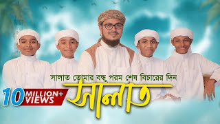 Child Islamic Song 2017 | Salat ᴴᴰ By Kalarab Shilpigosthi | Eid Release width=