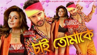 Shakib Khan New Movie Demands Koel Mallick? | Bangla Movie News | Hot Bengali Actress | Ajker Khobor