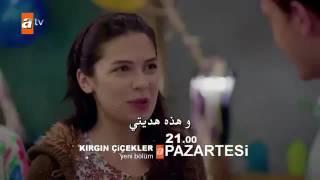 getlinkyoutube.com-الازهار الحزينه اعلان حلقه (19) مترجم