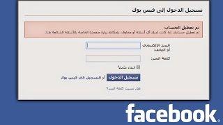 getlinkyoutube.com-استرجاع حساب الفيس بوك المعطل بطريقة قانونية