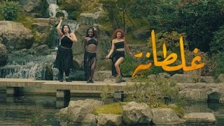 Saad Lamjarred   GHALTANA | Official Dance Video By Sherrie Silver | سعد المجرد   غلطانة