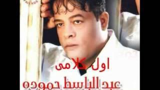 getlinkyoutube.com-عبد الباسط .اول كلامى ..by zoka