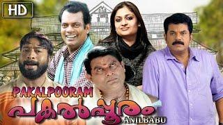 Pakalpooram malayalam full movie   malayalam horror movie   Mukesh Geethu Mohandas movie   HD