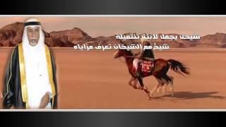 قصيدة مهداه  الي شيخ قبيلة الشيابين وامير الفوج الثامن - سلطان بن ماجد بن فهيد