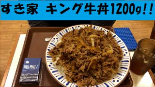 getlinkyoutube.com-【大食い】すき家で裏メニュー!キング牛丼1200gに挑戦!