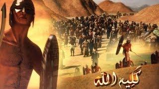getlinkyoutube.com-كليم الله الجزء الثاني الحلقة 1 FULL HD 1080p