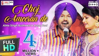 getlinkyoutube.com-Aatma Singh and Aman Rozi | Choj Ameeran de | Vichola | Latest New Punjabi Song |