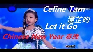 getlinkyoutube.com-Let it Go - Chinese New Year TV Show 春晚 谭芷昀 Celine Tam