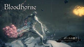 getlinkyoutube.com-Bloodborne 周回カンスト ゴースの遺子討伐 ブラッドボーン NG+7 DLC