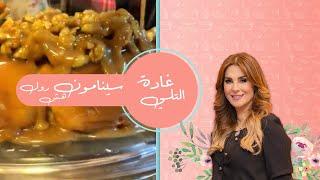 getlinkyoutube.com-سينابون لذيذ , غاده التلي ,cinnamon rolls , Ghada El Tally