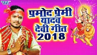 Pramod Premi चईत नवरात्री स्पेशल Top 10 भजन - Superhit Bhojpuri Devi Geet 2018 - Video Jukebox
