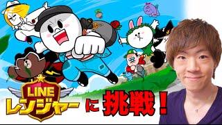 getlinkyoutube.com-人気ゲーム『LINE レンジャー』に挑戦!視聴者全員にシリアルコードプレゼント!