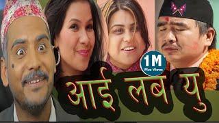getlinkyoutube.com-Nepali comedy I LOVE YOU - kedar ghimire magne budo,,wilson rai Takme budo by www.aamaagni.com