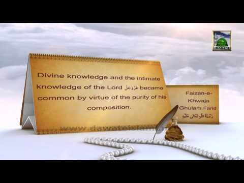 Documentary in English - Faizan e Khwaja Ghulam Fareed (06 Rabi ul Aakhir)