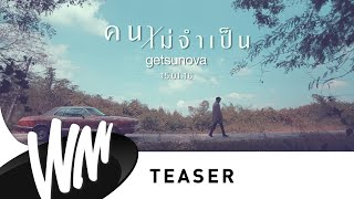 getlinkyoutube.com-คนไม่จำเป็น  - Getsunova [Official Teaser]
