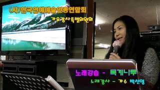 getlinkyoutube.com-목계나루/김용임(노래강사-박선영)트로트가수,여자트로트가수,성인가요