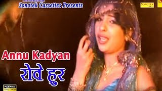 Rowe Hoor Hoor || Annu Kadyan || रोवे हूर हूर || Haryanvi Song