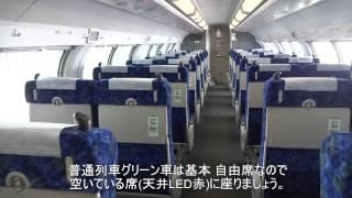 Suicaが無くても 普通列車 グリーン車に 事前料金で乗車できる