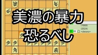 getlinkyoutube.com-『24将棋実況 117』 ダイレクト向かい飛車 VS 居飛車