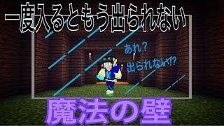 getlinkyoutube.com-マインクラフトPE 小技 見えない魔法の壁の活用方法!!!