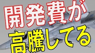getlinkyoutube.com-【F-3】日本のF-3ステルス戦闘機を2027年に200機の量産開始する。「世界でも一流」と中国メディアが報道!