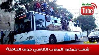 getlinkyoutube.com-شاهد شغب جمهور المغرب الفاسي فوق الحافلة حتى كادت تسقط