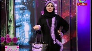 getlinkyoutube.com-مصممة الأزياء  نبيلة صبحي وكولكشن عبايات بالكروشيه - برنامج بيت الهنا