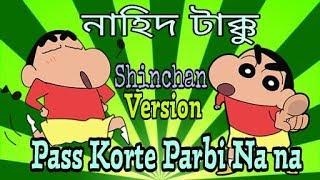 নাহিদ টাক্কু।Nahid Takku। Pass Korte Parbi Na Na। Shinchan Version। Bangla New Song Nahid Takku