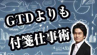 getlinkyoutube.com-【仕事術】タスク管理はGTDよりも最強付箋仕事術