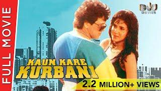 getlinkyoutube.com-Kaun Kare Kurbani | Full Hindi Movie | Govinda, Dharmendra, Anita Raj | Full HD 1080p
