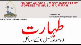 getlinkyoutube.com-wazoo aur gusul ka masail by mufti tariq masood