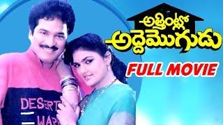 Attintlo Adde Mogudu Telugu Full Length Movie || Rajendraprasad, Nirosha || Latest Telugu Movies